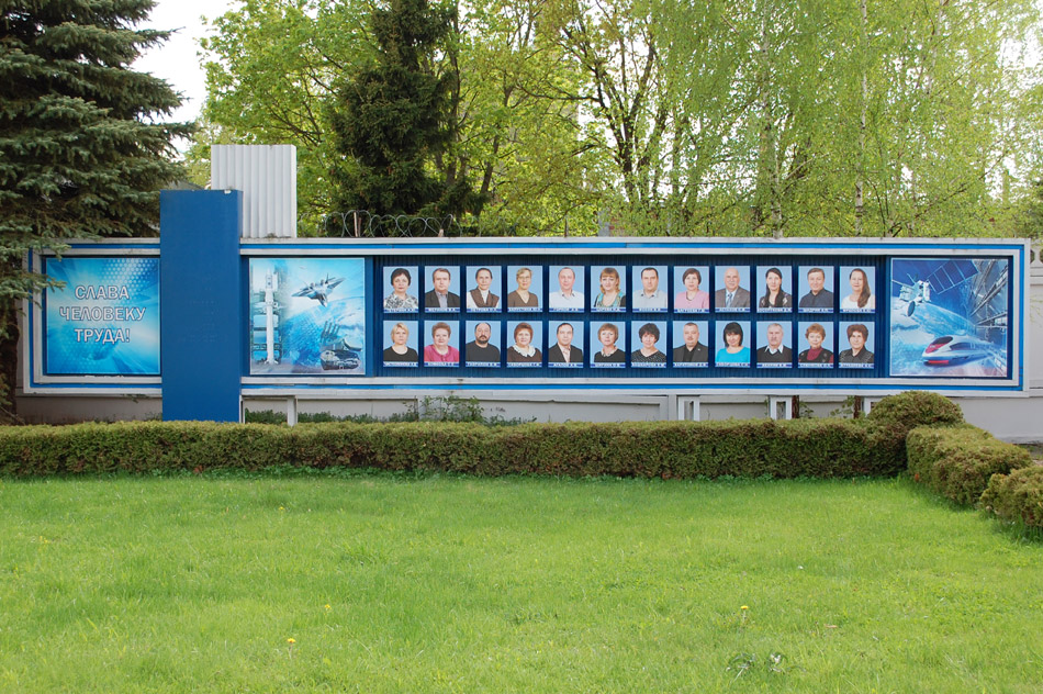 Корпоративная доска почёта ГНЦ РФ «ОНПП «Технология» в городе Обнинске