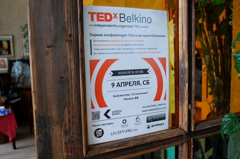 Афиша конференции «TEDxBelkino» в городе Обнинске