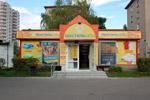 Магазин «Текстильсеть» в городе Обнинске