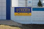 Компания «Тесей» в городе Обнинске