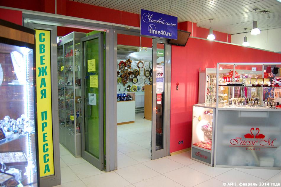 Магазин часов «Тайм40» (Time40) в городе Обнинске