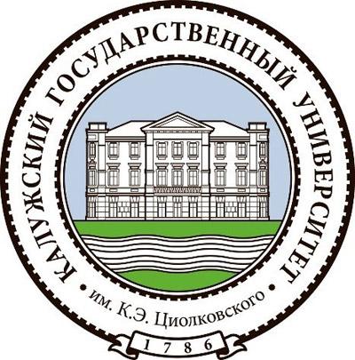 Калужский государственный университет имени К.Э. Циолковского