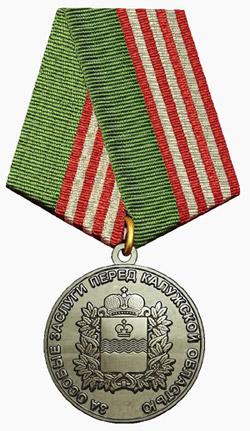 20 февраля 2014 года Роальд Геннадьевич Тогаев был награждён медалью «За особые заслуги перед Калужской областью» III степени