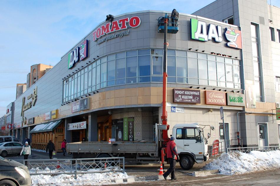 Монтаж вывески ресторана-пиццерии «Томато» в городе Обнинске (8 февраля 2017 года)