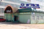 Магазин автозапчастей «Топаз» в городе Обнинске