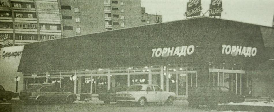 Супермаркет «Торнадо» в городе Обнинске