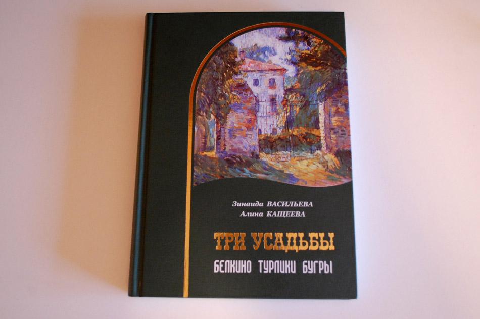 Книга «Три усадьбы. Белкино, Турлики, Бугры»