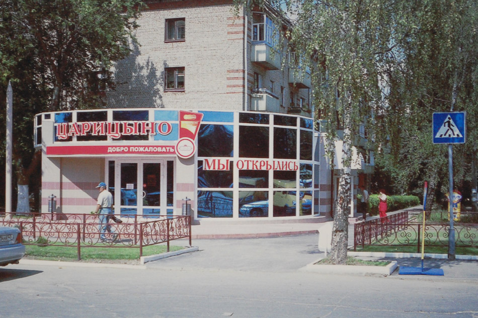 Продуктовый магазин «Царицыно» в городе Обнинске вскоре после открытия