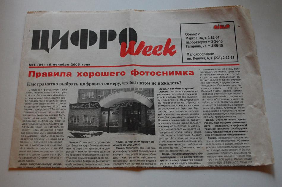 Первый номер корпоративной газеты «ЦифроWeek», выпускавшейся фотомагазином «Олимп» в городе Обнинске