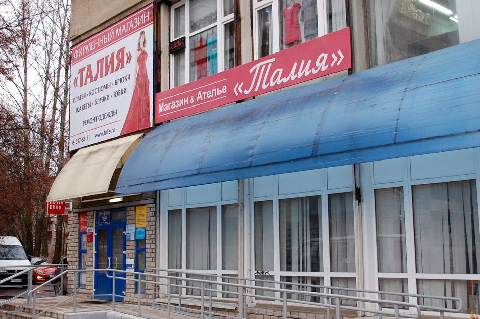 Магазин-ателье женской одежды «Талия» в городе Обнинске