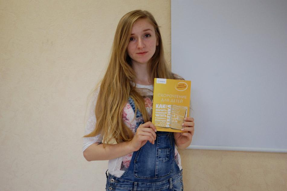 Яна Русакова с книгой «Скорочтение для детей. Как научить ребёнка правильно читать и понимать прочитанное»