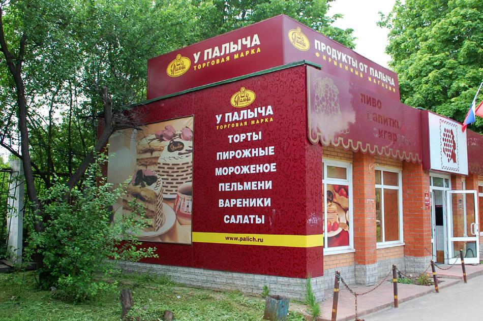 Магазин «У Палыча» в городе Обнинске