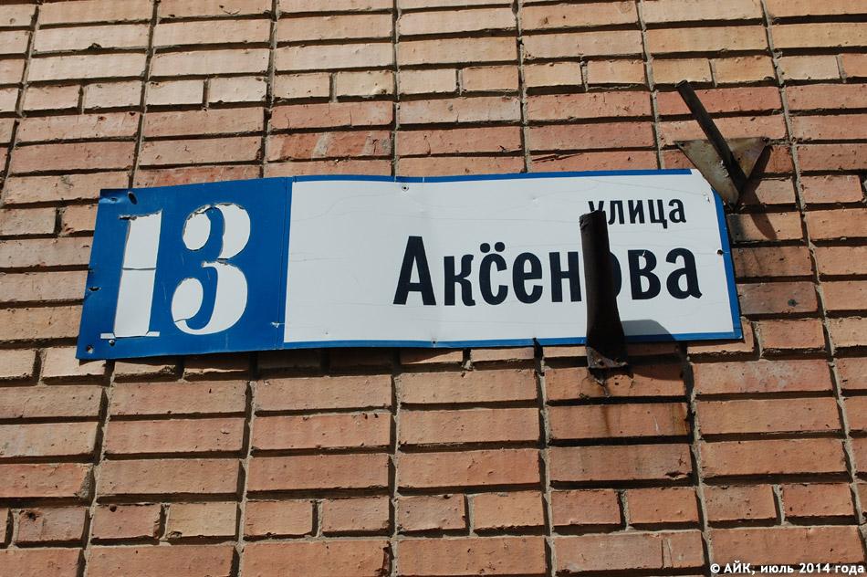 На улице Аксёнова в городе Обнинске есть несколько домов с табличками, содержащими букву «С» с двумя точками наверху