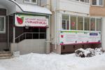 Детский эко-клуб «Умничка» в городе Обнинске
