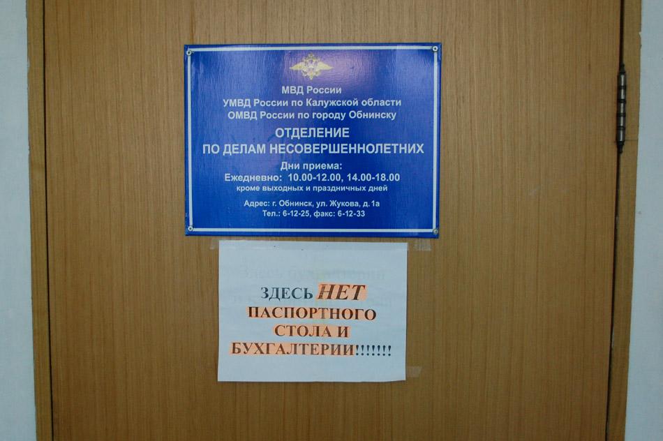 Инспекция по делам несовершеннолетних в городе Обнинске