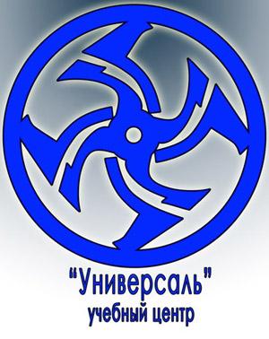 Учебный центр «Универсаль» в городе Обнинске