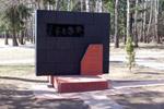 Памятник малолетним узникам концентрационных лагерей в городе Обнинске