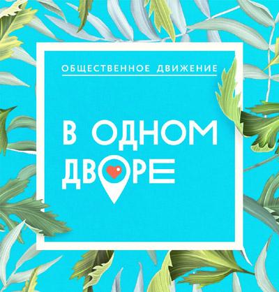 Общественное движение «В одном дворе» в городе Обнинске