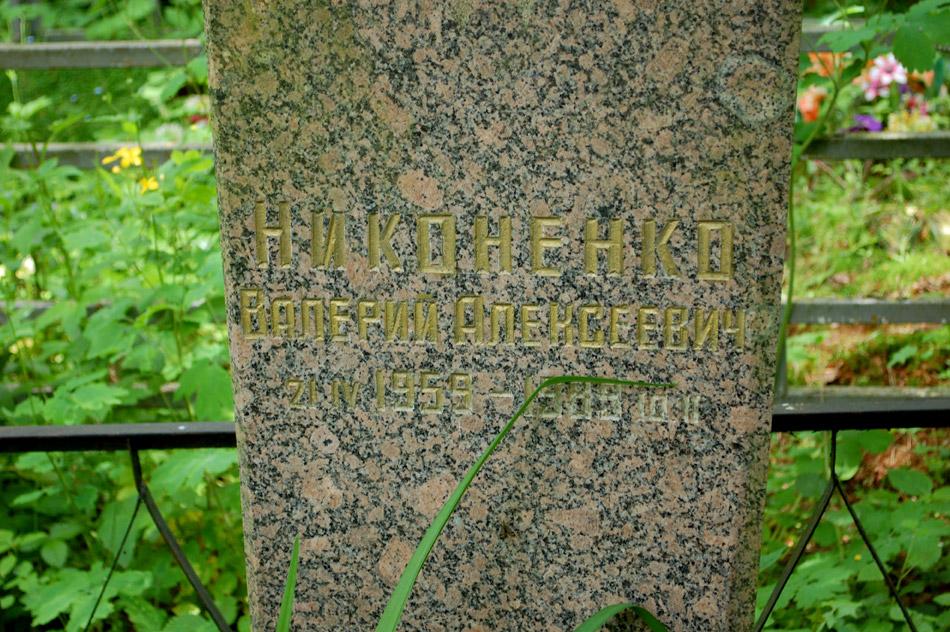 Могила Валерия Алексеевича Никоненко на кладбище «Кончаловские горы»
