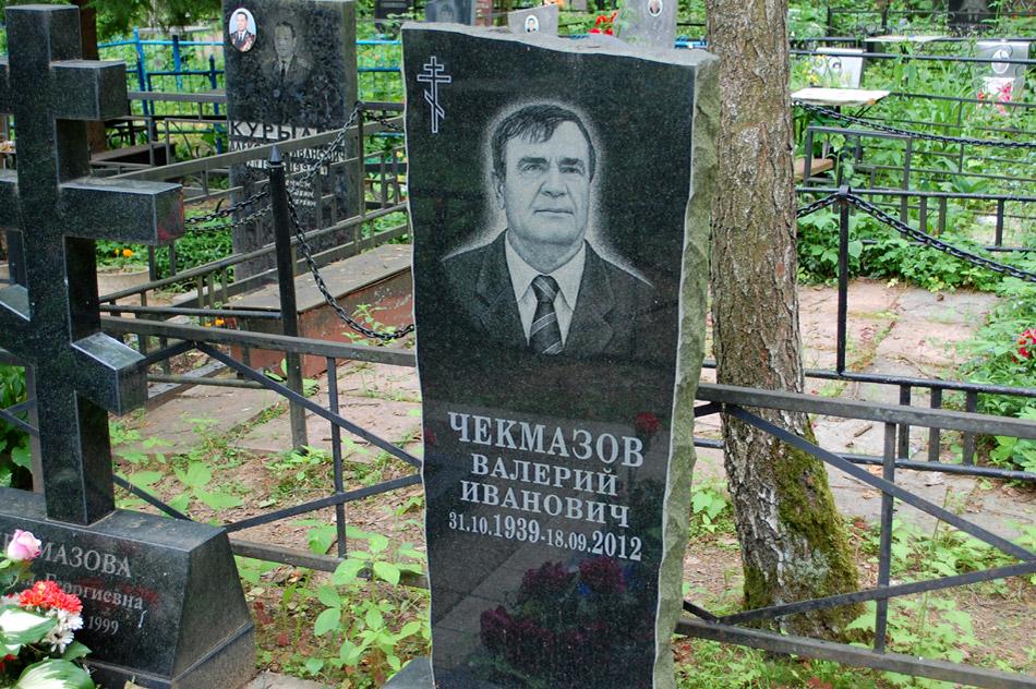 Могила Валерия Ивановича Чекмазова на кладбище «Кончаловские горы»