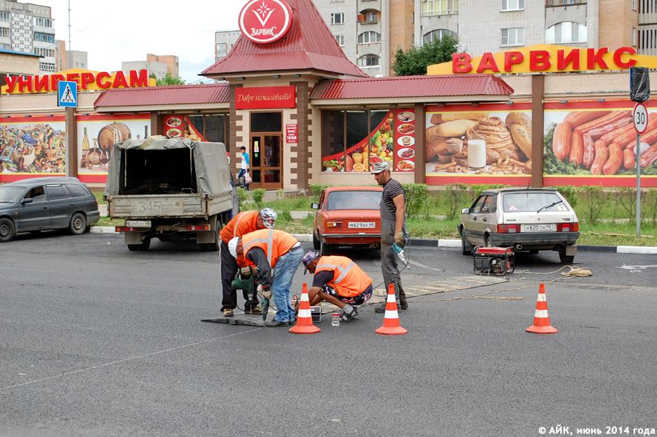 Установка «лежачего полицейского» на улице Курчатова около универсам «Варвикс» в городе Обнинске