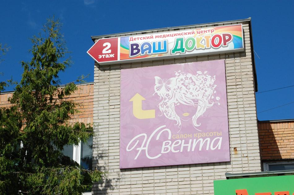 Детский медицинский центр «Ваш доктор» в городе Обнинске