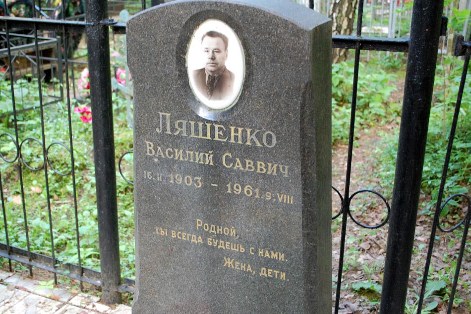 Могила Василия Саввича Ляшенко на кладбище «Кончаловские горы»