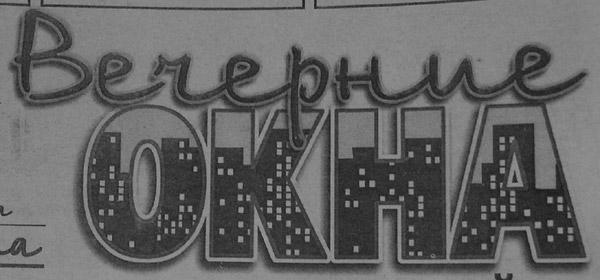 Газета «Вечерние окна» в городе Обнинске