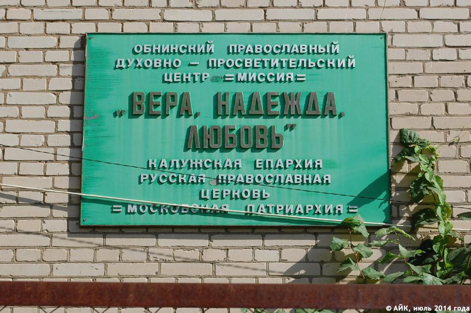 Духовно-просветительский центр «Вера, Надежда, Любовь» в городе Обнинске