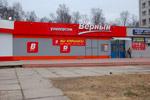 Универсам «Верный» в городе Обнинске