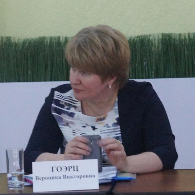 Вероника Викторовна Гоэрц