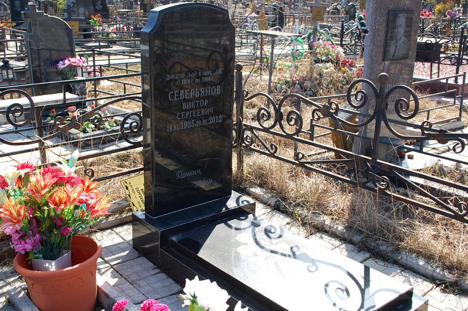 Могила Виктора Сергеевича Северьянова на кладбище «Передоль»