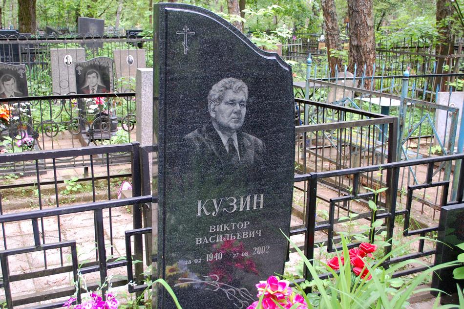 Могила Виктора Васильевича Кузина на кладбище «Кончаловские горы»
