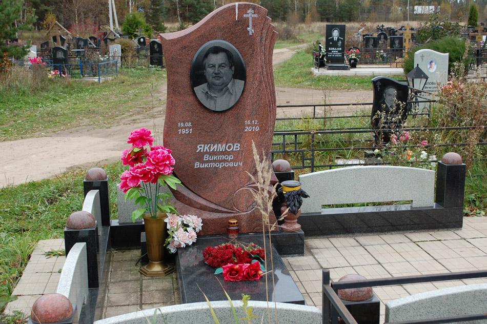 Могила Виктора Викторовича Якимова на кладбище «Доброе»