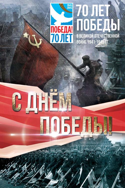 Город украшают к празднованию Великой Победы
