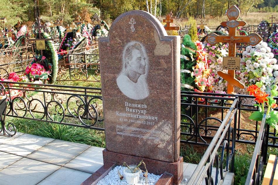 Могила Виктуара Константиновича Велижева (постоянный памятник) на кладбище «Передоль»