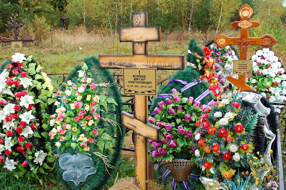 Могила Виктуара Константиновича Велижева на кладбище «Передоль»