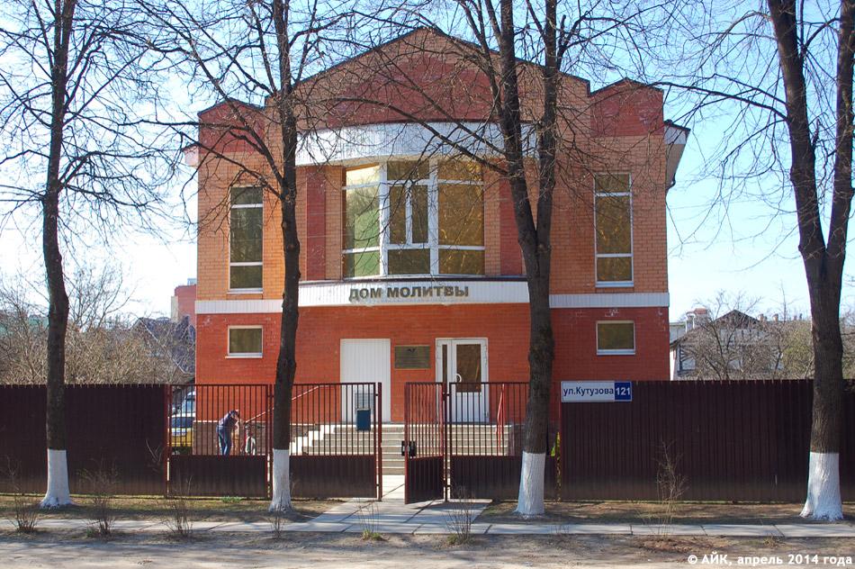 Церковь «Вифания» в городе Обнинске