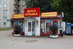 Винный бутик «Вина Крыма» в городе Обнинске