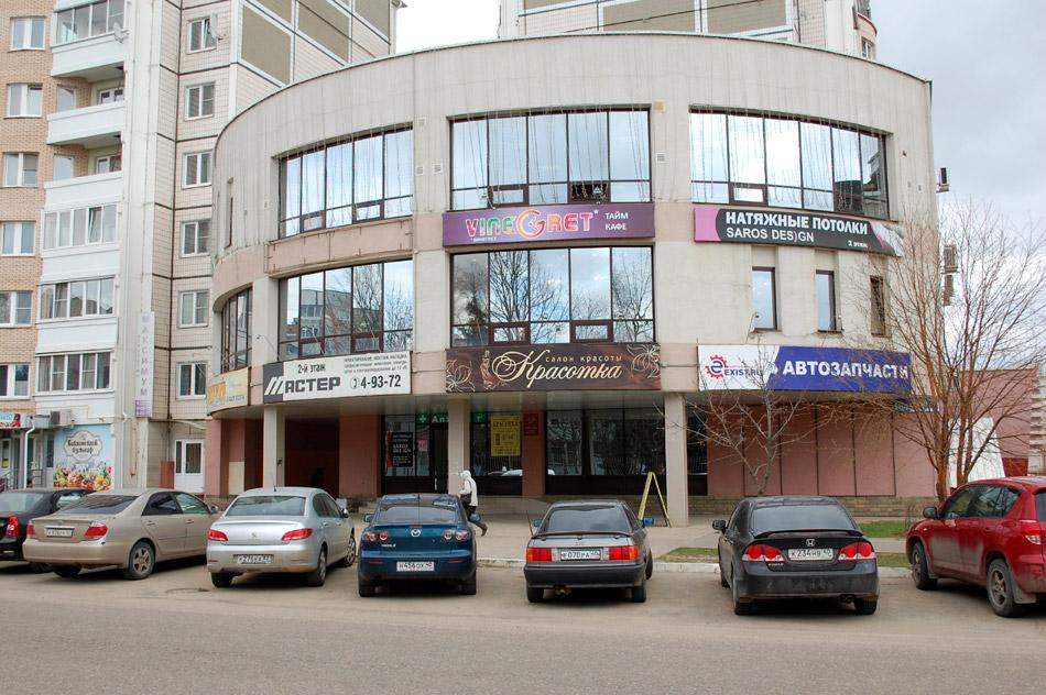 Тайм-кафе «Винегрет» (Vinegret) в городе Обнинске