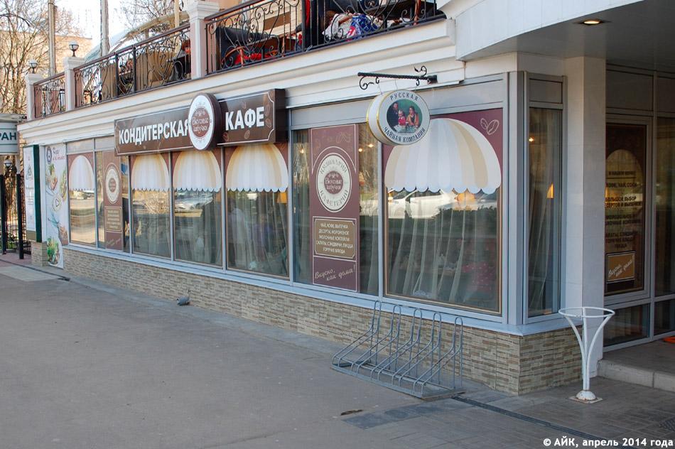 Кафе-кондитерская «Вкусные штучки» в городе Обнинске