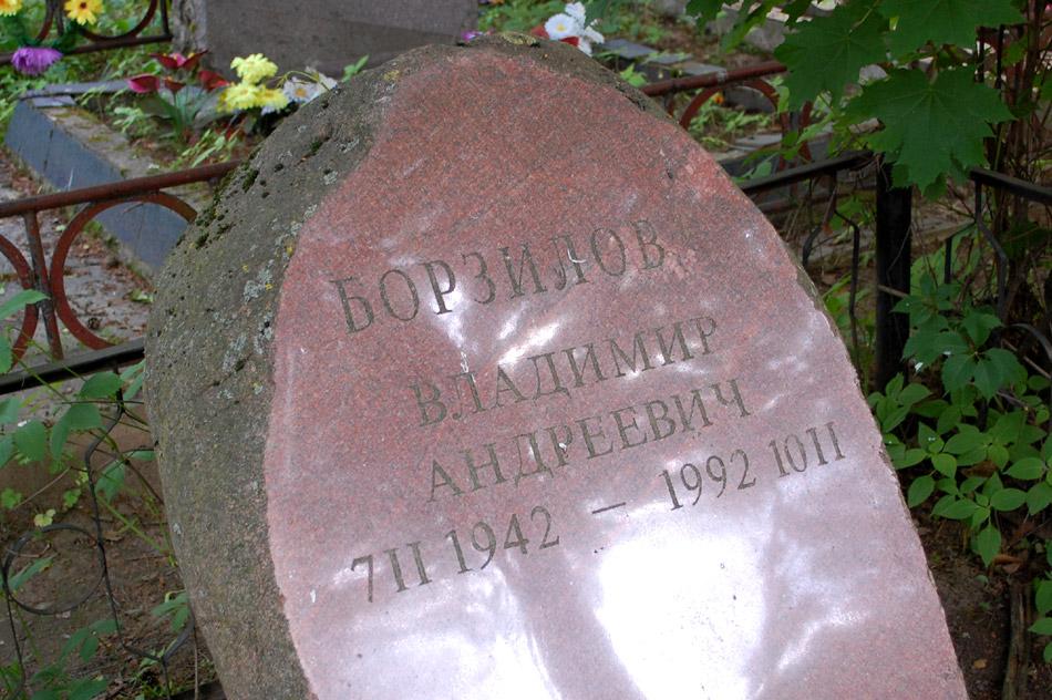 Могила Владимира Андреевича Борзилова на кладбище «Кончаловские горы»