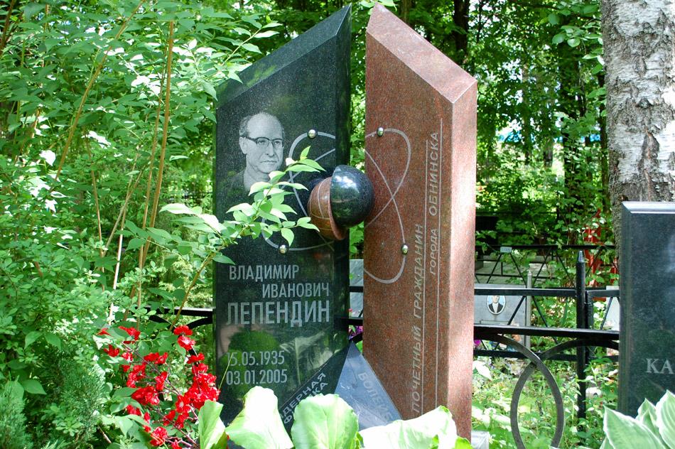 Могила Владимира Ивановича Лепендина на кладбище «Кончаловские горы»