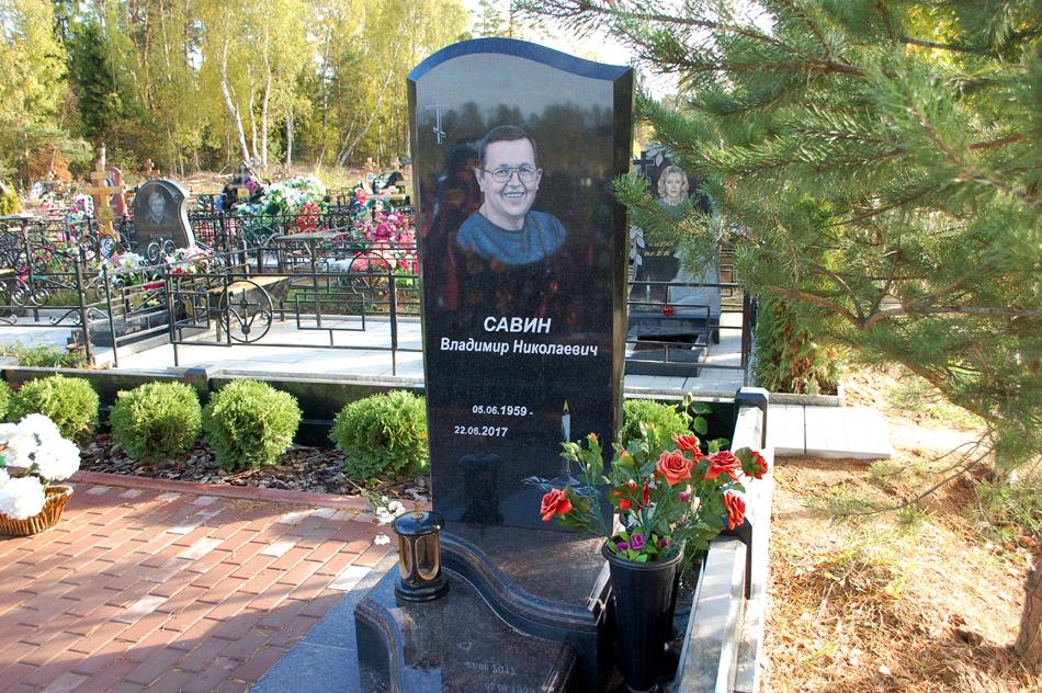 Могила Владимира Николаевича Савина (постоянный памятник) на кладбище «Передоль»
