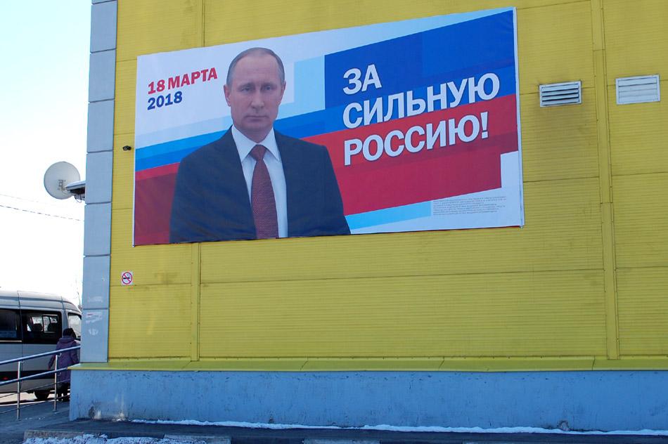 Предвыборная реклама Владимира Владимировича Путина на стене торгового комплекса «Привокзальный» в городе Обнинске
