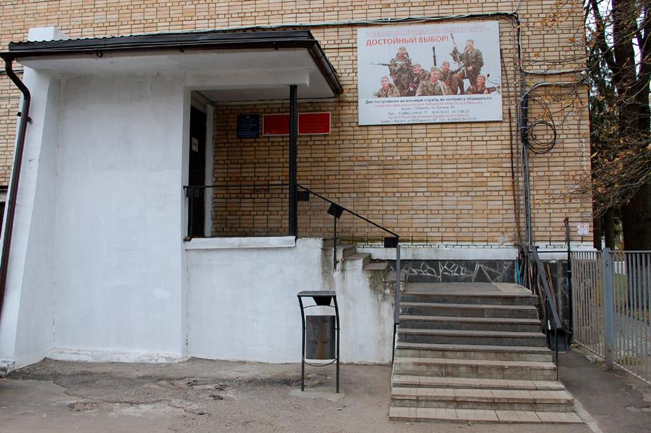 Военный комиссариат в городе Обнинске