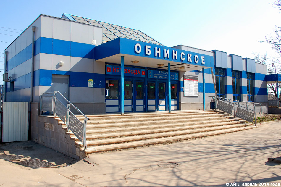 Вокзал в городе Обнинске (железнодорожная станция «Обнинское»)