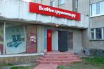 Магазин «ВсеИнструменты.ру» в городе Обнинске