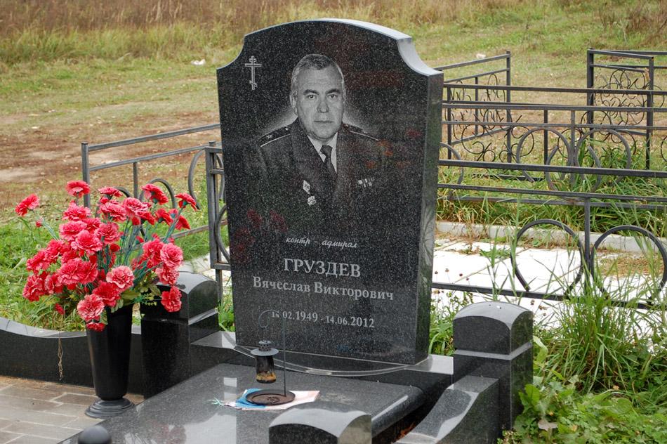 Могила Вячеслава Викторовича Груздева на кладбище «Доброе»