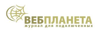 Интернет-проект «Вебпланета» и город Обнинск